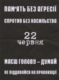 22 червня у Львові відбудуться поминальні заходи