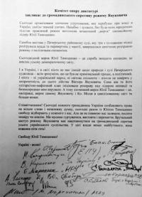 Засудивши Тимошенко,  влада стала на шлях формування диктатури