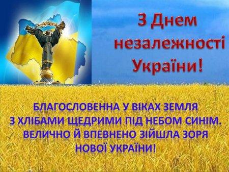 Українська партія вітає з Днем Незалежності України